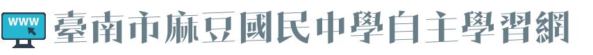 臺南市麻豆國民中學自主學習網